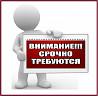 Подработка Нижний Новгород