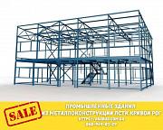 Промышленные здания из металлоконструкций ЛСТК Кривой Рог Москва