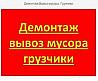 Демонтажные работы в Смоленске Смоленск