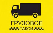 Грузоперевозки, грузовое такси в Смоленске доставка из г.Смоленск