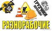 Услуги разнорабочих в Смоленске Смоленск