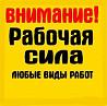 Грузчики, разнорабочие, подсобники Смоленск