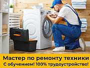 Мастер по ремонту бытовой техники, с обучением, Саранск Саранск