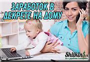 """Консультант в компанию """"Орифлэйм """" Челябинск"""