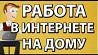 Консультант на работу с объявлениями Нижний Новгород