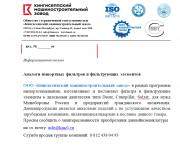 Аналоги импортных фильтров и фильтрующих элементов Новосибирск