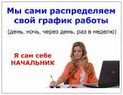 Помощник администратора интернет магазина Санкт-Петербург