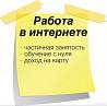 Интернет маркетолог в компанию Нижний Новгород