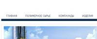 Предлагаем базовые марки производства КазаньОргСин